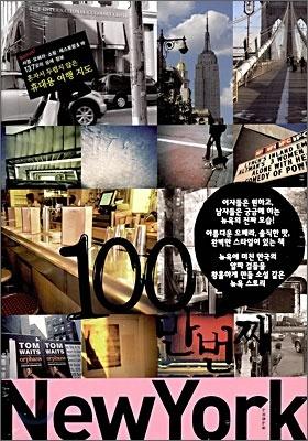 [100만번째 NewYork] 천현주 /  <100만 번째 New York>에는 진정한 뉴요커로 살면서 발견한 레스토랑 이용법, 알짜배기 샘플 세일 활용법, 세계적으로 유명한 메트로폴리탄 오페라를 거의 공짜로 보는 법 등 어떤 여행 서적에서도 발견할 수 없는 뉴욕 즐기기 노하우가 숨겨져 있다. 1장에서는 저자가 3년 넘게 뉴욕에서 살면서 경험한 이야기를, 2장에서는 오페라, 쇼핑 등 테마별로 엮은 뉴욕 트렌드 보고가 이어진다.