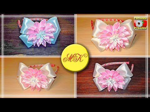 Ободок с цветком канзаши и бантом - YouTube