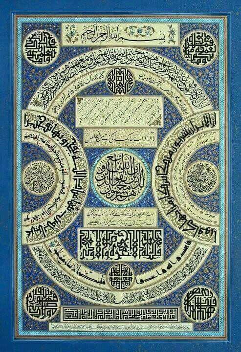 خط عربي كل انواع الخطوط فيها #arabic #calligraphy