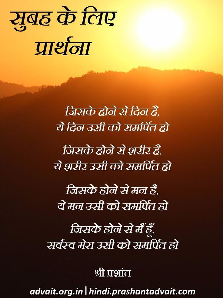 जिसके होने सेे दिन है, ये दिन उसी को समर्पित हो।  जिसके होने से शरीर है, ये शरीर उसी को समर्पित हो । जिसके होने से मन है, ये मन उसी को समर्पित हो।   ~ श्री प्रशांत #ShriPrashant #Advait #prayer #surrender #source Read at:- prashantadvait.com Watch at:- www.youtube.com/c/ShriPrashant Website:- www.advait.org.in Facebook:- www.facebook.com/prashant.advait LinkedIn:- www.linkedin.com/in/prashantadvait Twitter:- https://twitter.com/Prashant_Advait