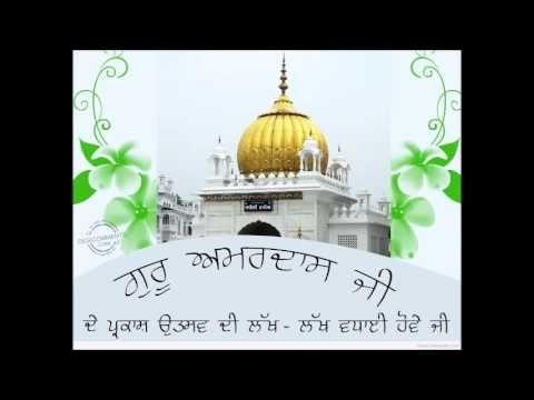 Dhan Dhan Guru Amar Das Ji Prakash Gurpurab Katha bhai vishal singh ji