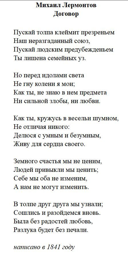 Poem by Lermontov.  This is the favorite poem by Tsar Alexander III.
