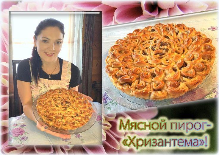 Мясной пирог Хризантема!Очень красивый пирог)