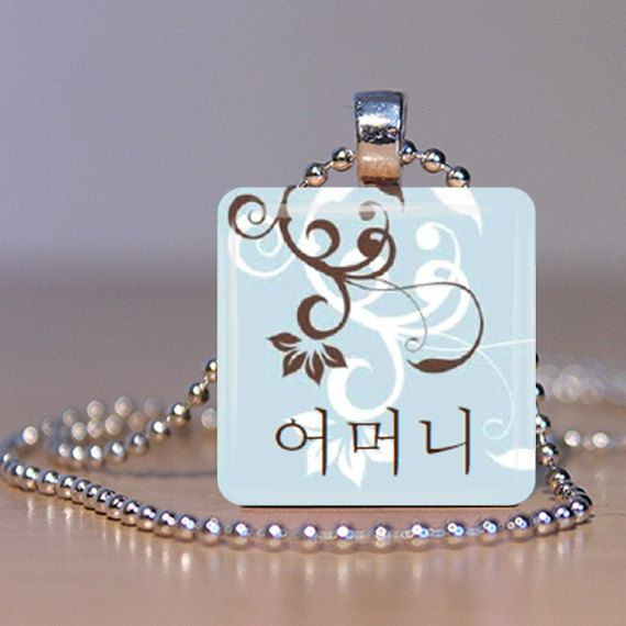 Eomioni (Mother in Korean) Adoption Pendant - Your Choice of Color and Personalization