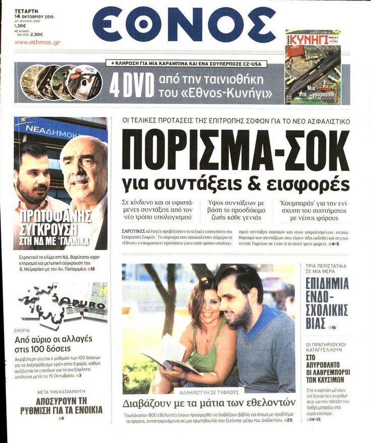 Εφημερίδα ΕΘΝΟΣ - Τετάρτη, 14 Οκτωβρίου 2015