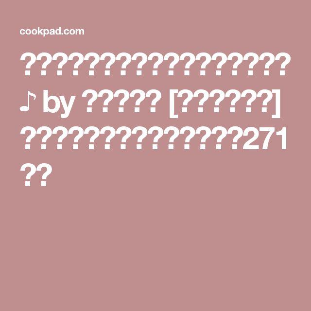脂肪燃焼!ミラクルダイエットスープ♪ by ねこまるり [クックパッド] 簡単おいしいみんなのレシピが271万品