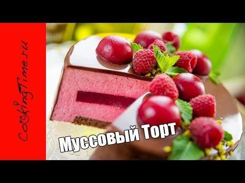 ВАНИЛЬНО-ШОКОЛАДНЫЙ МУССОВЫЙ ТОРТ С ВИШНЕЙ - VANILLA-CHOCOLATE MUSCOVY CAKE WITH CHERRIES - YouTube
