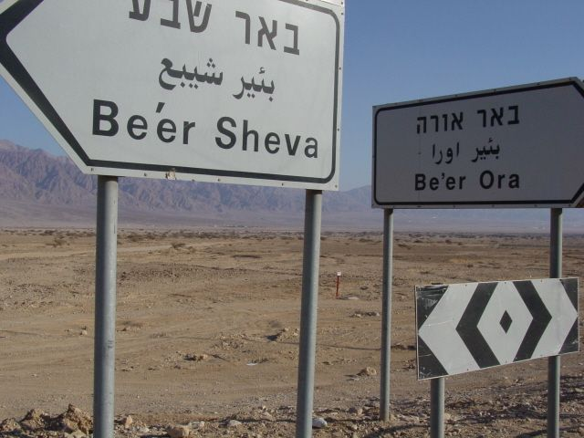 Exceptional Tomorrow I Am Flying To Tel Aviv And Thence To Beer Sheva Where I Will Be  Teaching A MA Course On U2014 You Guessed It U2014 Turkey, At Ben Gurion University.