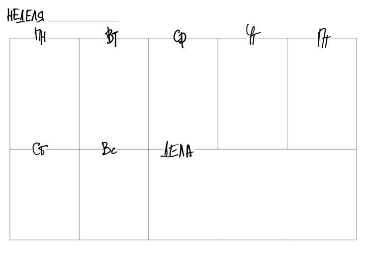 Недельный планнер  #paint #sketch #artwork #lettering #handlettering #typography #brushlettering #drawing #printable #planner #free #самоорганизация #планнер #type
