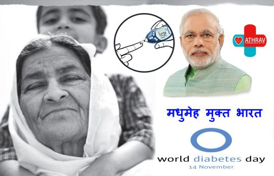 Great #Achievement More Than Five Thousands people get benefit from Free Mega Diabetes Check-up Camp across New Delhi organized by Athrav Pharmaceutical Pvt. Ltd. at the occasion of World Diabetes Day. We Support Narendra Modi Indian Gov. (Ministry Of Health and Family Welfare ) Mission Diabetes Free India. ~Via: www.athravpharma.com #WorldDiabetesDay #DiabetesFreeIndia #HealthCare #Ayurveda #AthravPharmaceutical #NewDelhi #NarendraModi #MeraDeshBadalRhaHai #SupportNarendraModi