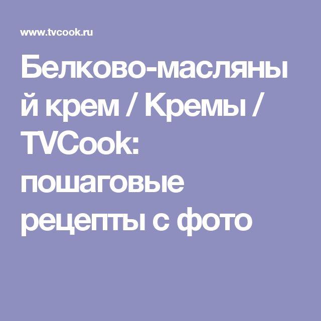 Белково-масляный крем / Кремы / TVCook: пошаговые рецепты с фото