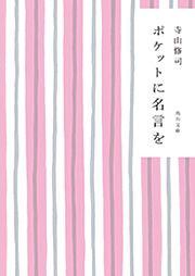 てぬぐい専門店「かまわぬ」と角川文庫のコラボ、和柄スペシャルカバー「ポケットに名言を」