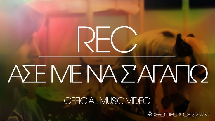 REC - ASE ME NA S' AGAPO   ΑΣΕ ΜΕ ΝΑ Σ' ΑΓΑΠΩ    OFFICIAL MUSIC VIDEO (+...