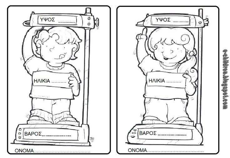 Los Niños: ΒΑΡΟΣ - ΥΨΟΣ - ΗΛΙΚΙΑ στο PORTFOLIO