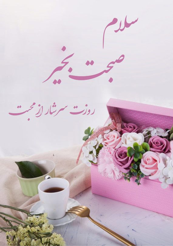 کارت پستال سلام صبحت بخیر روزت سرشار از محبت لری بی کلام In 2021 Good Morning Cards Gift Wrapping Morning
