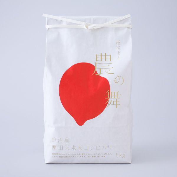 農の舞・精米 5kg (棚田天水米魚沼産こしひかり)