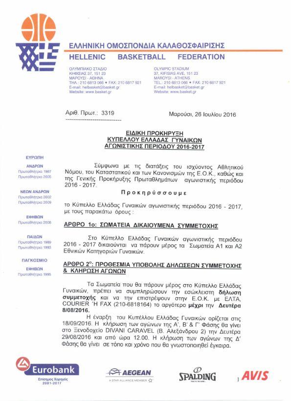 ΕΟΚ | H Ειδική Προκήρυξη και η Δήλωση συμμετοχής ΚΥΠΕΛΛΟΥ ΕΛΛΑΔΑΣ ΓΥΝΑΙΚΩΝ 2016-2017