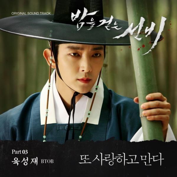 TaeTae Book: [LYRIC] YOOK SUNGJAE - 또 사랑하고 만다 Lyrics Scholar Wh...
