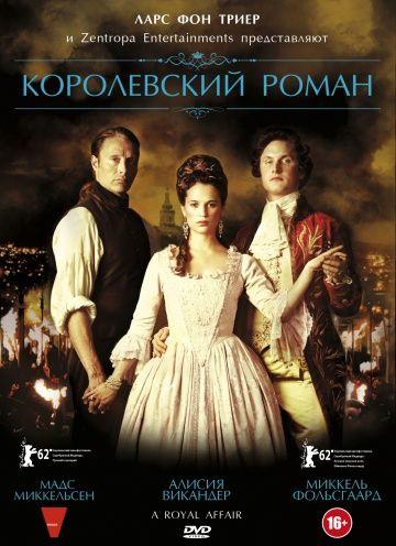 Королевский роман (En kongelig affære) 2012