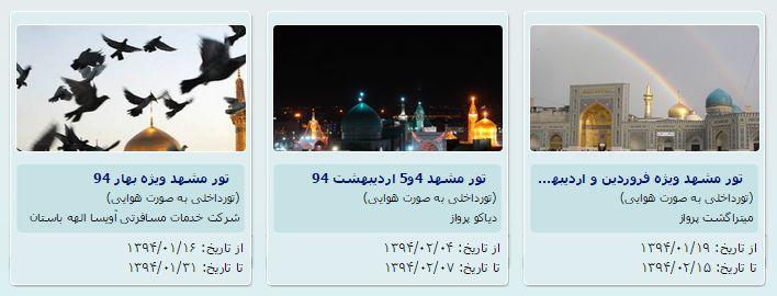 تور مشهد | قیمت تور مشهد با هواپیما | تور مشهد با قطار 94- فاینداتور