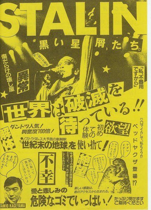 Item: The Stalin (post modern punk flyer, 80's Japan)