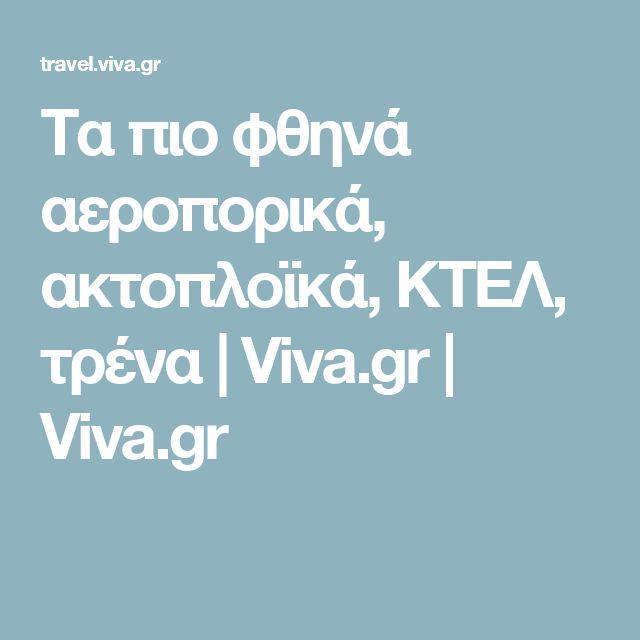 Τα πιο φθηνά αεροπορικά, ακτοπλοϊκά, ΚΤΕΛ, τρένα   Viva.gr   Viva.gr
