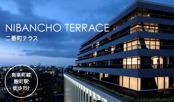 NIBANCHO TERRACE 二番町テラス