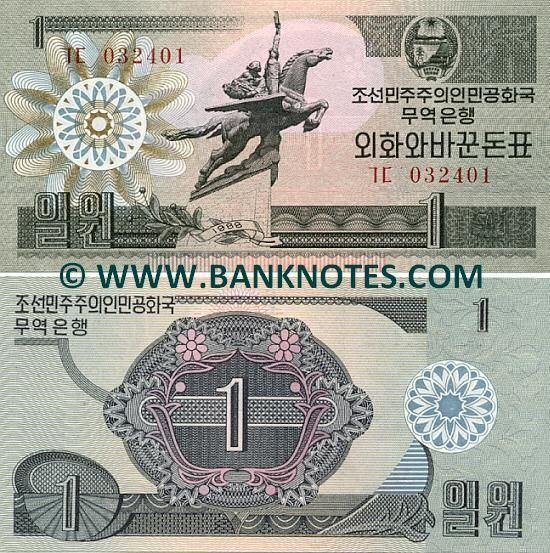 """North Korea 1 Won 1988  Obverse: Stylized nuclear power symbol (as a see-through feature). Winged equestrian statue """"Chollima"""" in Pyongyang. State emblem depicting hydroelectric power station and shining star. Reverse: Ornamental designs."""