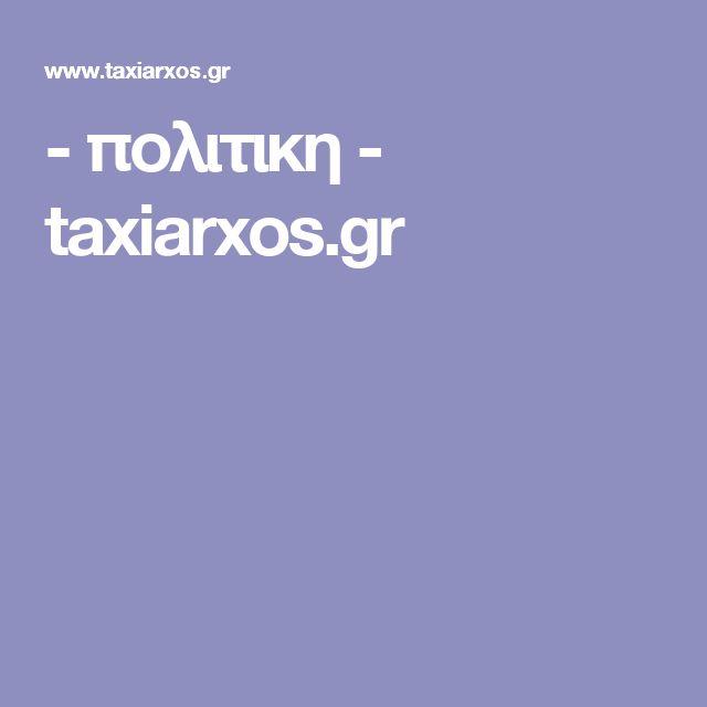 - πολιτικη - taxiarxos.gr