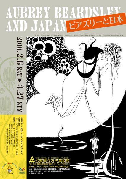 夭折の天才画家、オーブリー・ビアズリー展 | 北欧雑貨と日本の民芸