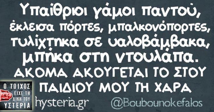 Υπαίθριοι γάμοι παντού - Ο τοίχος είχε τη δική του υστερία – Caption: @Boubounokefalos Κι άλλο κι άλλο: Πήρα τηλέφωνο σε μια… Στη διαθήκη μου θα… Από τη διαφήμιση βιτάμ… Επιτέλους πια ρε μάνα… Μπαίνεις στο μετρό… Είμαι με τρεις συμμαθήτριες… Χθες ματιασμένος σήμερα το ίδιο -Πώς σε λένε;