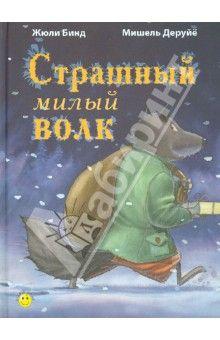 Жюли Бинд - Страшный милый волк обложка книги