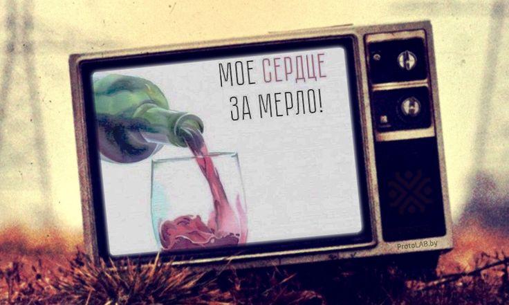 Моё #сердце за #Мерло  #сплин #вино #александр #васильев #АлександрВасильев #бокал #бутылка #песня #инженернаястудия