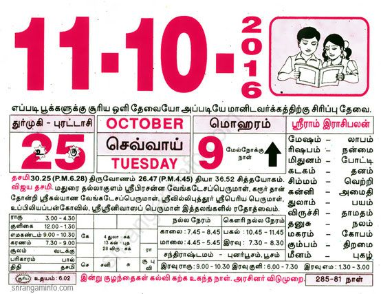 Click To Enlarge Tamil Daily Calendar