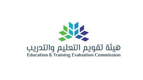 تقويم التعليم تمنح شهادات اعتماد لـ18 برنامجا أكاديميا في الدورة التاسعة للاعتماد Training Evaluation Education And Training Education