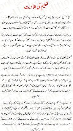 Taleem Essay Urdu Taleem Ki Ahmiyat Urdu Essay Mazmoon Urdu Speech ...