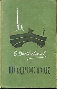 """""""Teenager"""" - a novel by Fyodor Dostoyevsky, launched in February 1874 and was completed in November 1875. First published in 1875 in the journal """"Notes of the Fatherland."""" In the novel, the writer touches upon the problem of """"fathers and children"""", seeing it through the relationship of the protagonist, a teenager Makarovicha Arkady Dolgoruky, with his father Andrei Petrovich Versilov. With Teen author shows how through greed, greed and depravity formed personality of the protagonist."""