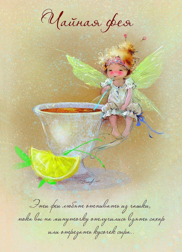 Цитата сообщения Matrioshka Художник-иллюстратор Екатеринa Бабок. Ранее работы художницы были здесь Чайная фея. Эти феи любят отпивать из чашки, пока вы на минуточку…