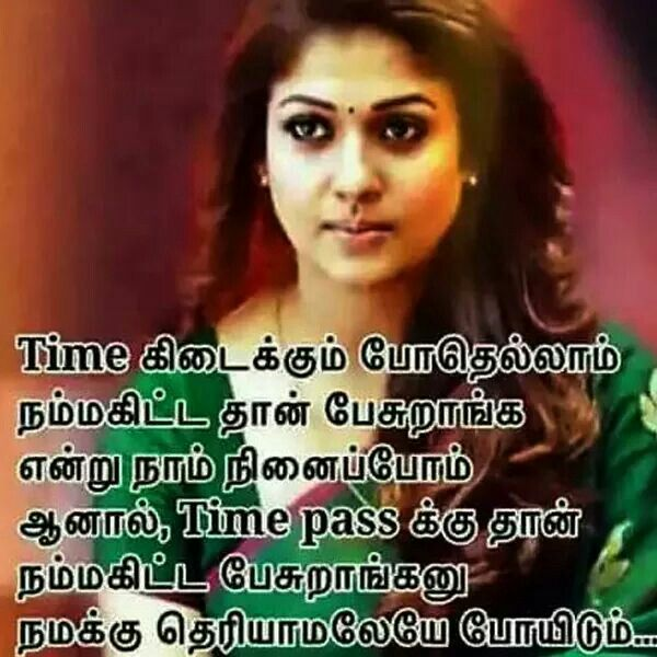 Beautiful Best Feeling Quotes In Tamil - Soaknowledge
