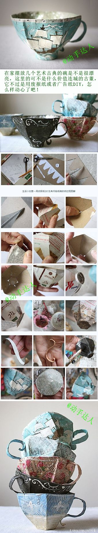 DIY Old Fashion Paper Cup