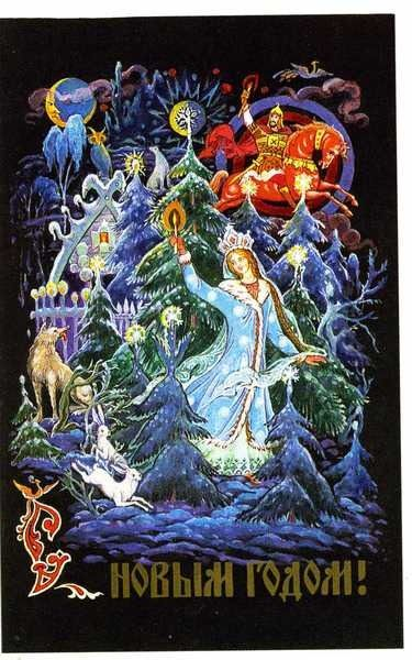 'Happy New Year!' – Russian vintage postcard, 1989, artist K. Andrianov. #illustrations