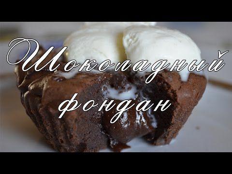 Брауни с жидкой начинкой - пошаговый рецепт с фото на Повар.ру