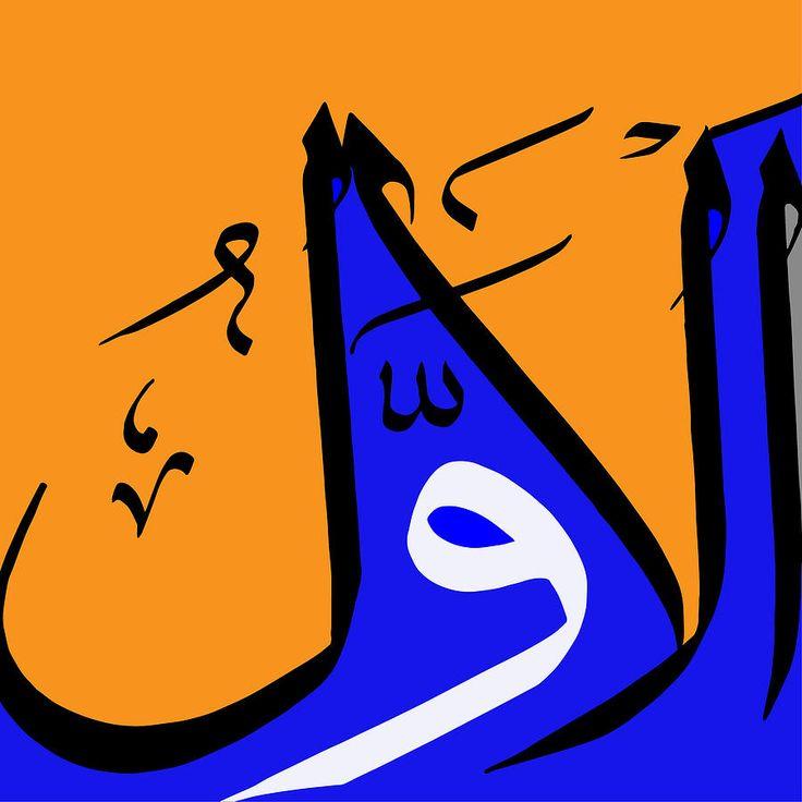 Ar-rahman Painting - Al-awwal  by Catf