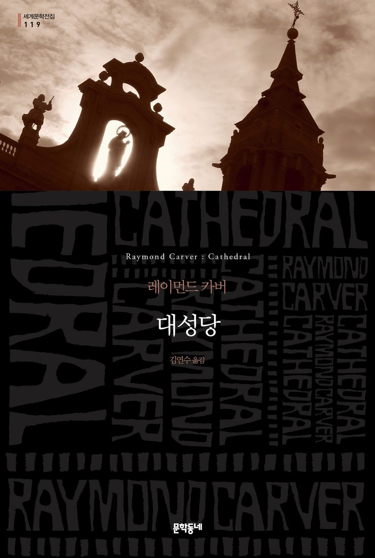 대성당 / 레이먼드 카버 Cathedral / Raymond Carver  book design, cover design