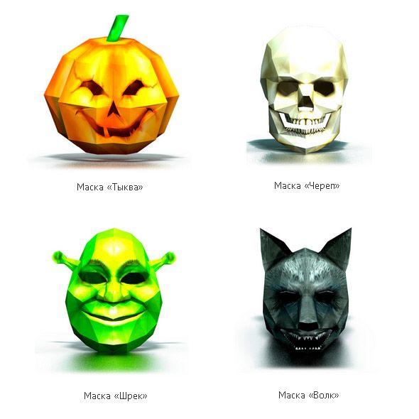 Если вы хотите напугать своих друзей или коллег, то рекомендуем вам скачать/купить страшные маски из бумаги от компании http://MaskHunters.ru. Самый большой выбор объемных масок страшных зверей и героев в России.