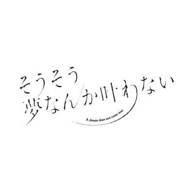 """""""そうそう夢なんか叶わない"""" Wednesday: オオタキスケ 2014.7.9"""