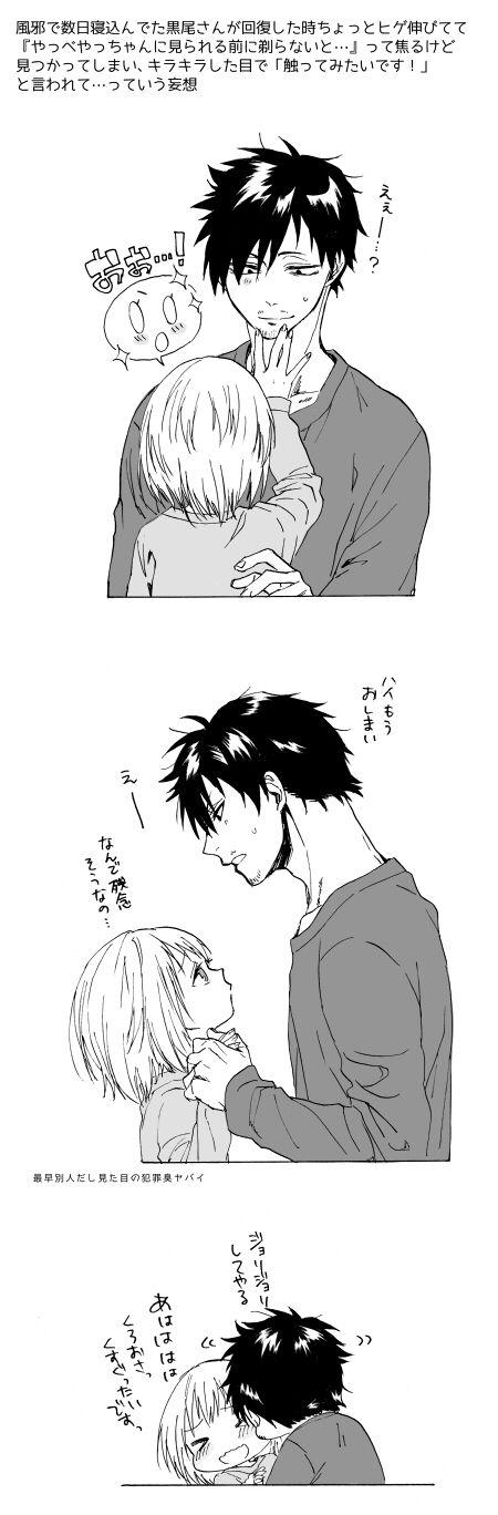「クロやち!7」/「なも」の漫画 [pixiv]