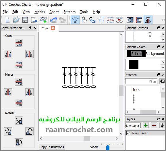 صورة شاملة للبرنامج بكامل النوافذ وشريط الأدوات Crochet Chart Stitch Pattern