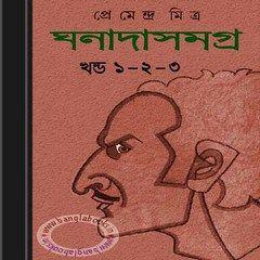 Shibram Chakraborty Pdf