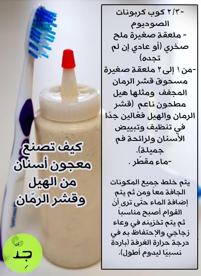 Pin By Ali Laggoun On وصفات وافكار Care Pill Toothpaste